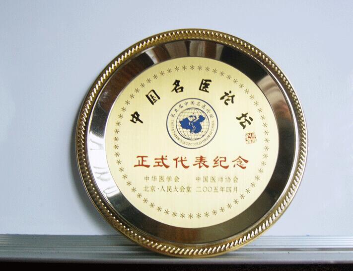 中国民医论坛正式代表纪念