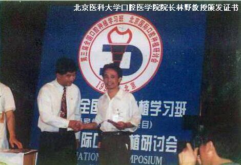 北京医科大学口腔医学院院长林野教授颁发证书