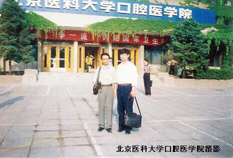 北京医科大学口腔医学院留影