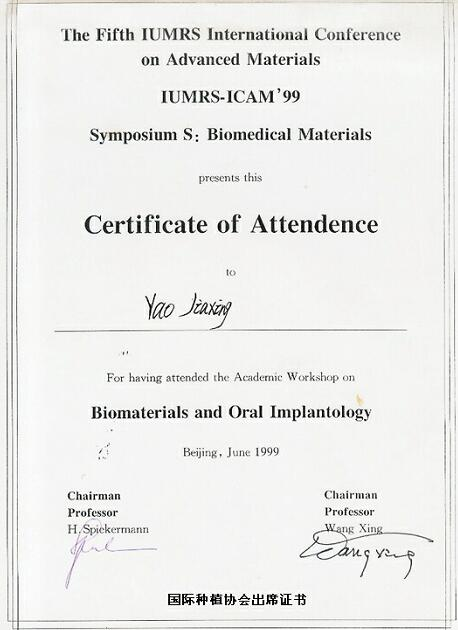 国际种植协会出席证书